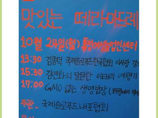 [홍성] 10/24 김종덕 회장 특강