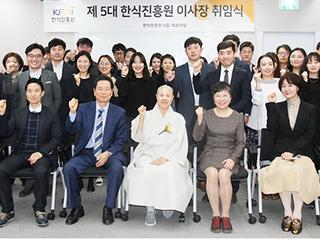 선재스님 한식진흥원 이사장 취임