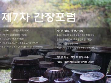11/25 제7차 간장포럼:장보 저자 이한창 특강