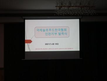 [지부소식] 슬로푸드 인천지부 출범식 현장 스케치