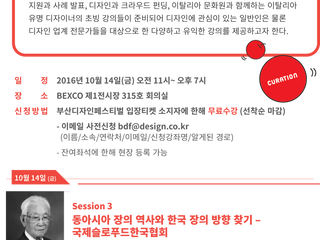 10/14 디자인세미나:동아시아 장의 역사와 한국 장의 방향 찾기