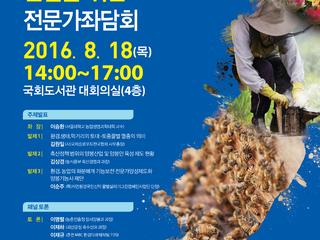환경과 농업 위기대응 양봉전문가 육성 제도신설을 위한 전문가좌담회