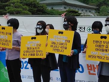 캠페인ㅣ몬산토_GMO반대시민행진 기자회견