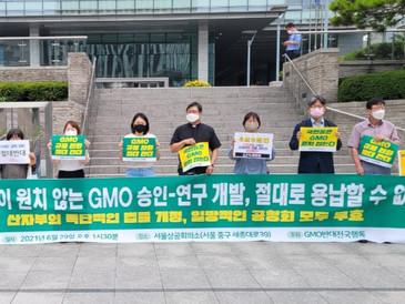 [성명서] 산자부의 독단적인 GMO 규제 완화 시도를 시민사회는 절대로 용납할 수 없다
