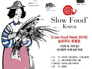 2016 코엑스 푸드위크 슬로푸드 특별관