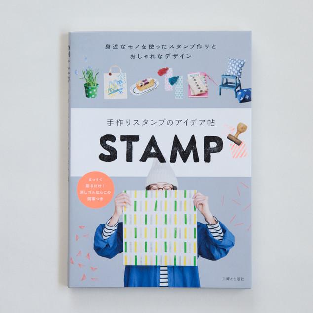 手作りスタンプのアイデア帖 STAMP