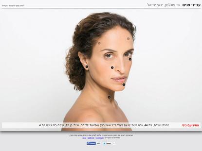 Noa's Profile in Haaretz