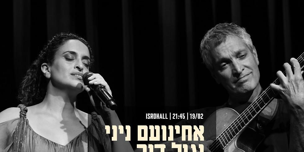 Noa & Gil Dor at the Eilat Jazz Festival