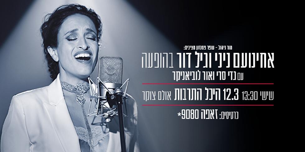 Noa in Concert Zucker Hall Tel Aviv - אחינועם ניני בהופעה אולם צוקר