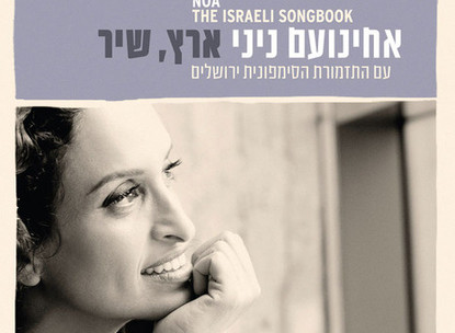 The Israeli Songbook