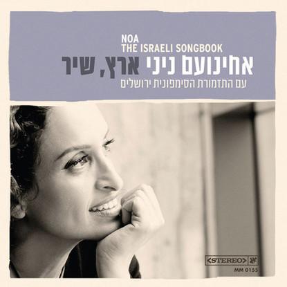 The Israeli Songbook