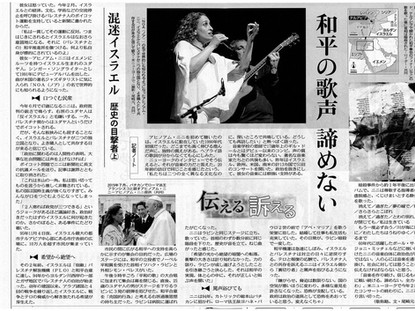 "Noa in the Japanese ""Tokyo Shimbun"" Newspaper – Apr. 2016"