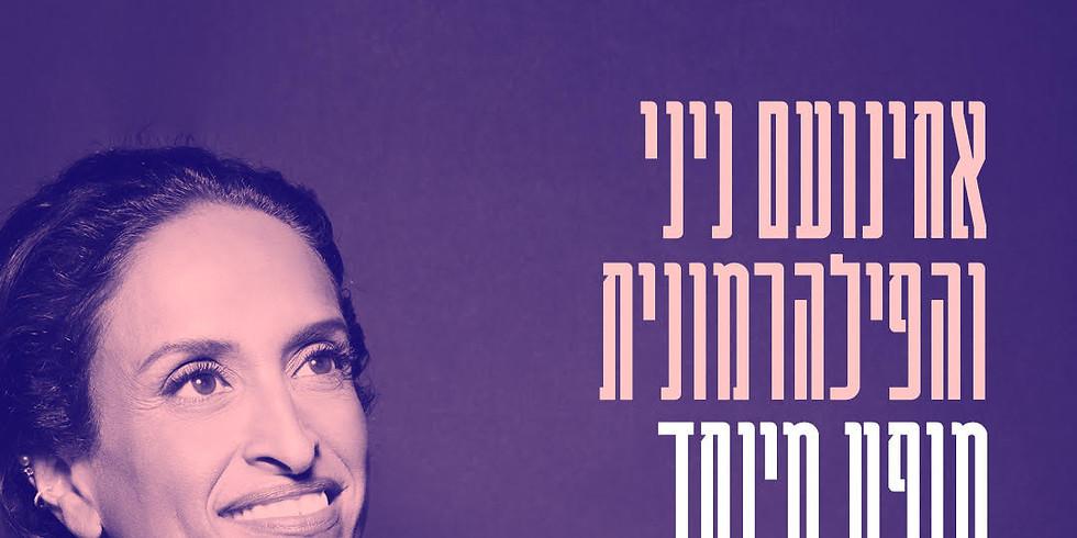 Noa in Concert with the Israeli Philharmonic Orchestra - אחינועם ניני בהופעה עם התזמורת הפילהרמונית