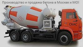 Бетон с доставкой в Красногорске