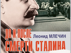 До и после смерти Сталина