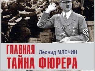 Главная тайна фюрера