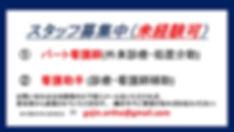 スタッフ募集[195].jpg