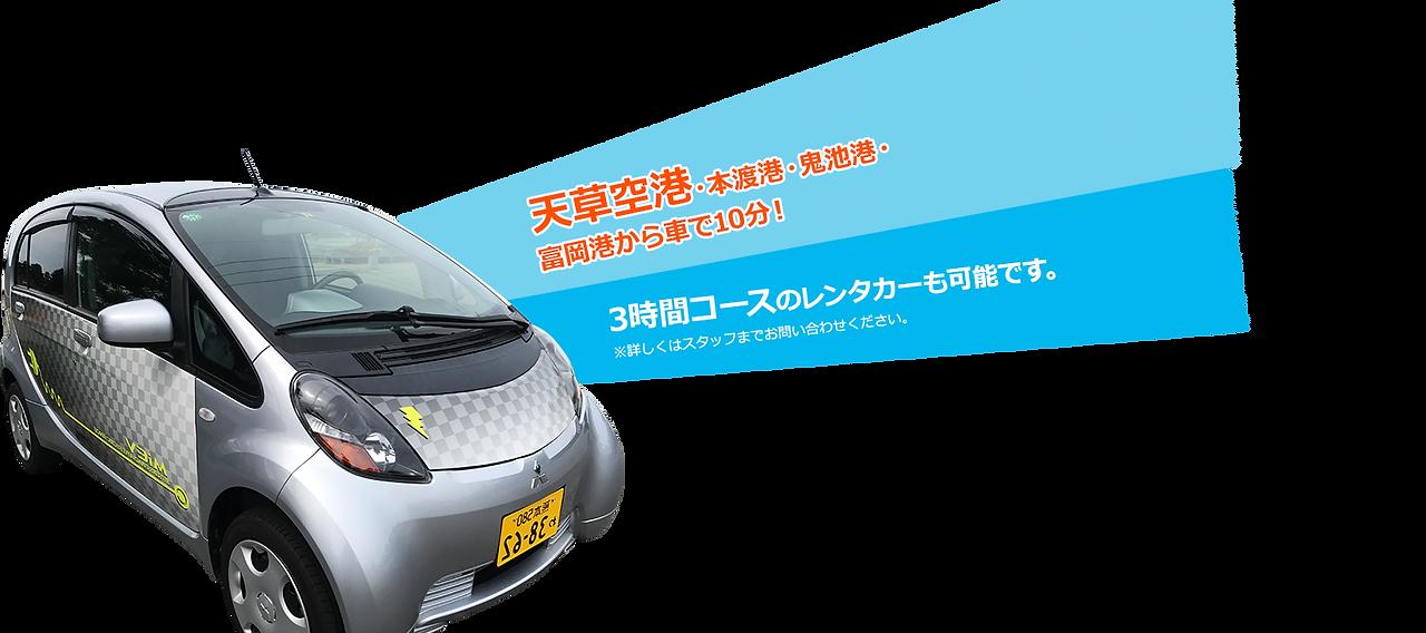 天草空港・本渡港・鬼池港・富岡港から車で10分!