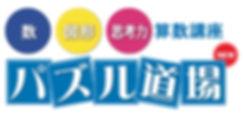 パズル道場NEWロゴ_カラー1.jpg