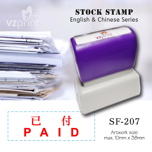 Stock Stamp SF-207