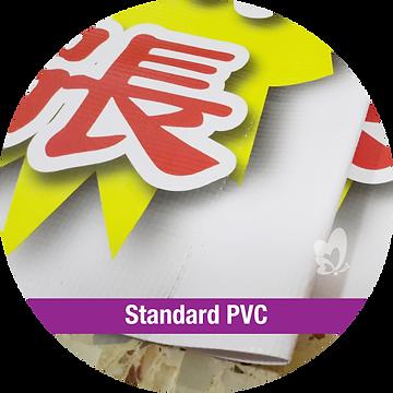 Banner Material_Standard PVC.png