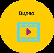 Видео зн.png