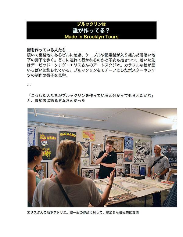 Japanese Wall Press.jpg