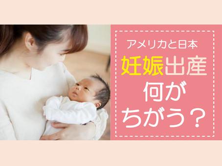 アメリカと日本:妊娠、出産何が違う?