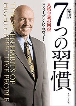 『7つの習慣』書籍