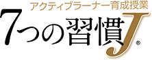 「7つの習慣J®」ロゴ