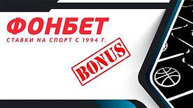 fonbet-bonus-5-768x432.jpg