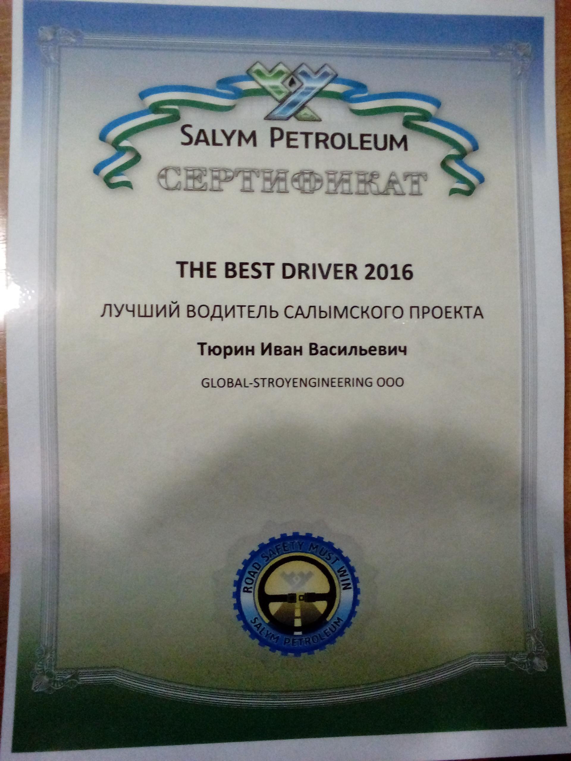Лучший водитель Салымского проекта
