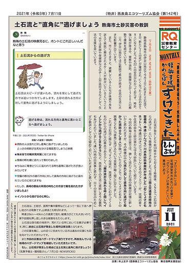 suke20210711-150.jpg