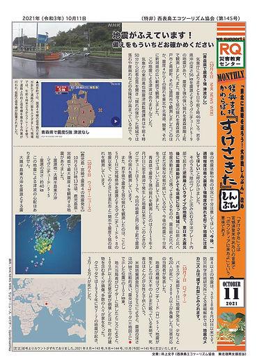 suke20211011-150.jpg