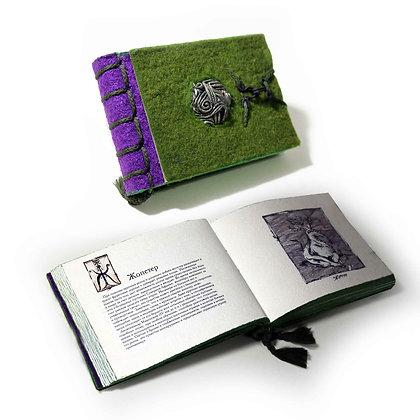 """""""The Felt Book"""" Книга несуществующих животных"""