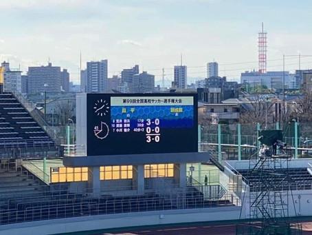 全国高校サッカー選手権大会《3回戦》昌平高校 vs  創成館高校