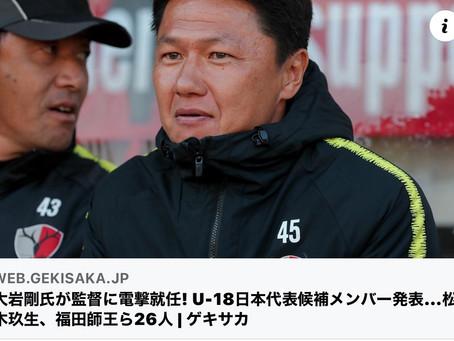 昌平高校からU-18日本代表候補選出