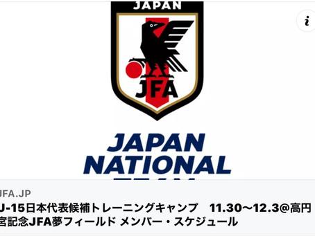 🇯🇵U-15  日本代表候補選出‼︎🇯🇵