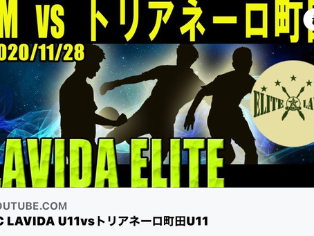 FC LAVIDAジュニアエリート軍(U-11)