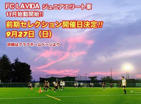 FC LAVIDAジュニアエリート軍セレクション開催日決定!