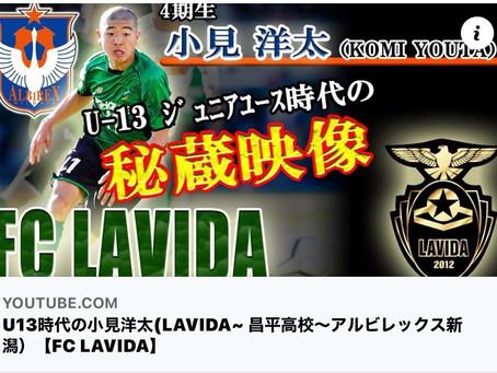 《LAVIDA公式YouTubeチャンネル》