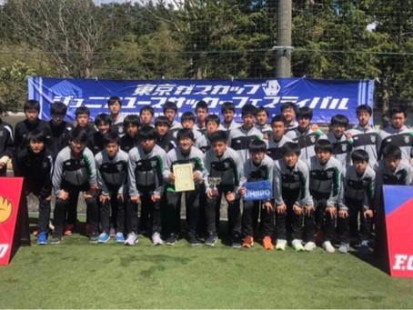 U-15東京ガスカップ