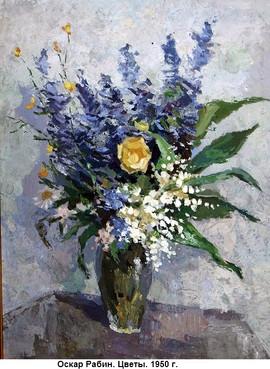 Оскар Рабин, цветыl.jpg