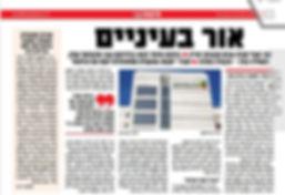 ד״ר ענבל אבישר מתראיינת בישראל היום