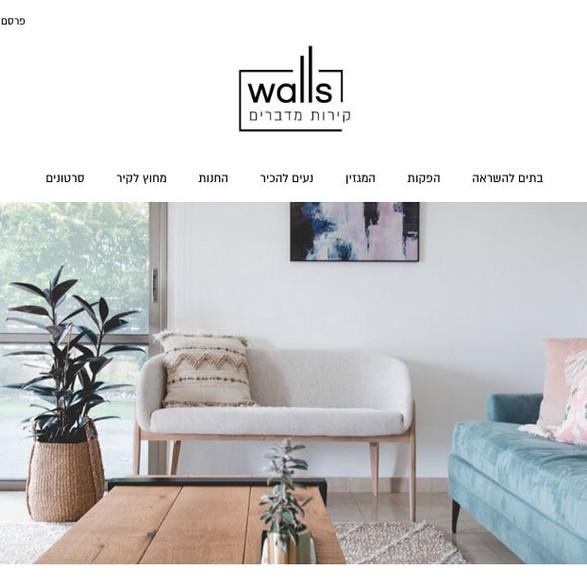 17.3.2019 - מגזין Walls
