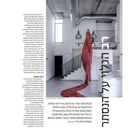 דיזיינר מגזין - הארץ