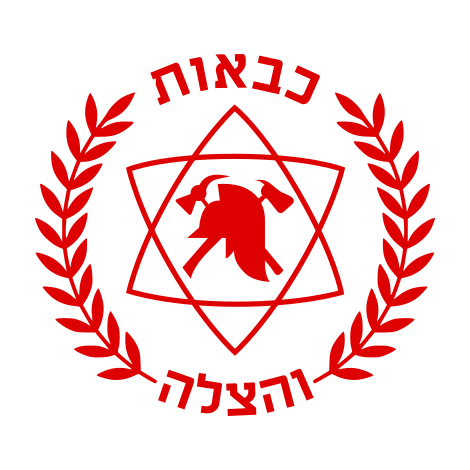 FireDepIsrael copy.png