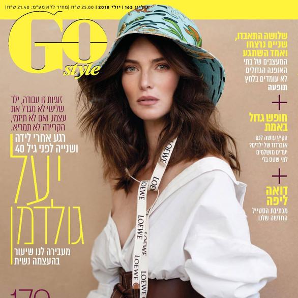GoStyle יולי 2018 - מגזין