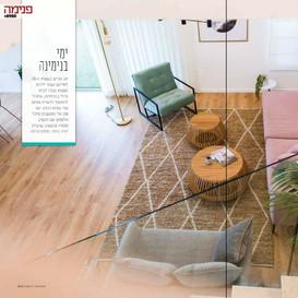 מגזין פנימה - פברואר 2019