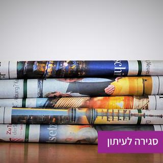 סגירה לעיתון